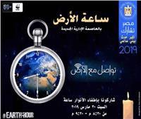غدا.. وزارة البيئة تشارك في «ساعة الأرض» من العاصمة الإدارية