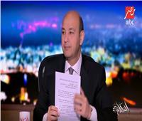 فيديو| عمرو أديب يسخر من مشاركة أمير قطر في قمة بيروت