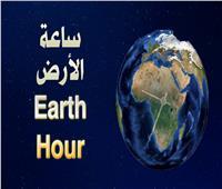 اليوم.. وزارة البيئة تحتفل بـ«ساعة الأرض» من العاصمة الإدارية الجديدة