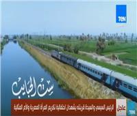 فيديو| الرئيس السيسي يشهد  فيلمًا تسجيليًا بعنوان «ست الحبايب»