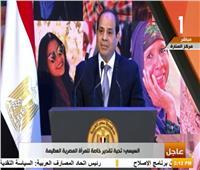 فيديو| الرئيس السيسي: الكلمات لا تفي الأم المصرية قدرها وحقها