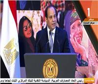 فيديو| السيسي:  المرأة المصرية طرف رئيسي في معادلة الوطن