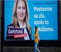 محامية مناهضة للفساد قد تصبح أول رئيسة لسلوفاكيا