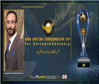 اتحاد رواد الأعمال العرب ينظم كأس الكونفدرالية العربية الإفريقية في ريادة الأعمال