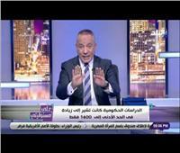 بالفيديو أحمد موسى: السيسي انحاز للمصريين وأنصف الجميع