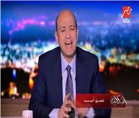 شاهد| عمرو أديب يكشف عن أخبار سارة للمصريين