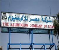 عمومية «مصر للألومنيوم» تعتمد الموزانة التقديرية لـ2019-2020