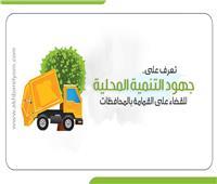 إنفوجراف| جهود «التنمية المحلية» للقضاء على القمامة بالمحافظات