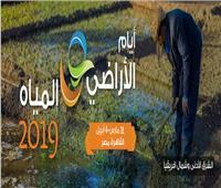 انطلاق مؤتمر الفاو «أيام الأراضي والمياه 2019» لبحث الأمن الغذائي