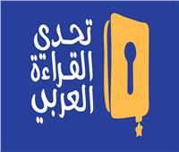 «التعليم» تنظم التصفيات النهائية لمسابقة تحدي القراءة العربي