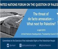 منتدى الأمم المتحدة المعني بقضية فلسطين ينعقد الشهر المقبل في نيويورك
