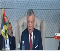 فيديو| ملك الأردن: الوطن العربي «كيان واحد»