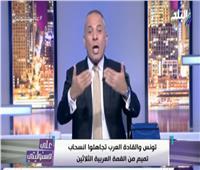 فيديو  موسى: أبو الغيط خلص على تميم في القمة العربية