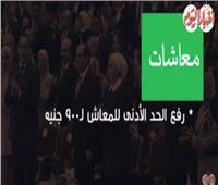فيديو | رأي المواطنين في قرار الرئيس بزيادة الأجور والمعاشات