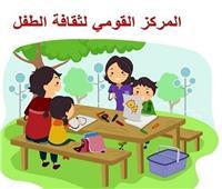 «القومي للطفل» يشارك في الاحتفال بيوم التراث الثقافي العربي