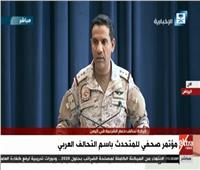 بث مباشر| مؤتمر صحفي للمتحدث باسم التحالف العربي بشأن التطورات باليمن
