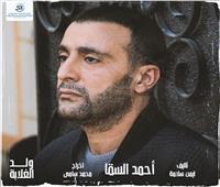 أحمد السقا يشوق جمهوره ببوستر «ولد الغلابة»