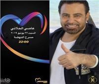عاصي الحلاني يشارك في مهرجان «موازين»