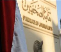 بعد انتخاب ضياء رشوان.. نقابة الصحفيين تحدد موعد اجتماعها الأول