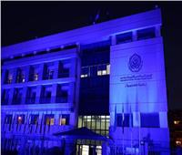 الأكاديمية العربية للعلوم والتكنولوجيا تحتفل باليوم العالمي للتوحد