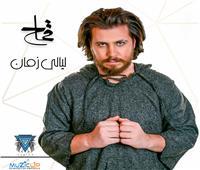 محمد قماح يطرح ألبوم «ليالي زمان»