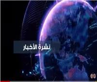 فيديو| شاهد أبرز أحداث الأربعاء في نشرة « بوابة أخبار اليوم»