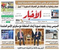 أخبار «الخميس»  الحكومة توافق على قوانين زيادة الأجور والمعاشات وحركة الترقيات