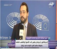 فيديو البرلمان الأوروبي: أنقرة لن تنضم إلى الاتحاد الأوروبي