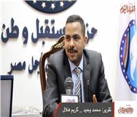 حوار| رئيس «مستقبل وطن»: الشعب صاحب القرار في التعديلات الدستورية