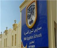 اتفاقية تعاون بين مدارس النيل المصرية وشركة ألفا البريطانية لتدريب المعلمين