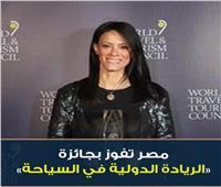 مصر تفوز بجائزة «الريادة الدولية في السياحة»