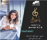 غدا.. ياسمين علي تُحيي حفلاً بمسرح البروج بساقية الصاوي الجديدة