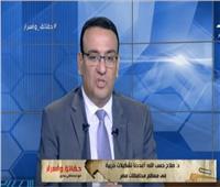 فيديو| حسب الله: التعديلات الدستورية تصب في صالح الدولة وليس الرئيس