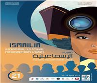 الأحد.. المؤتمر الصحفي للدورة 21 لمهرجان الإسماعيلية