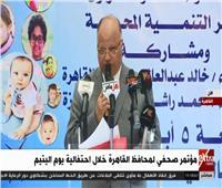 بث مباشر| مؤتمر صحفي لمحافظ القاهرة بمناسبة الاحتفال بيوم اليتيم