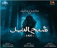 «شبح النيل».. فيلم جديد لمحمد رمضان بتقنية 3D