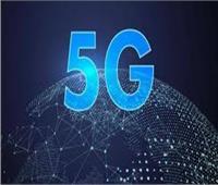 استبدال الهواتف والأمن المعلوماتي.. سلبيات ومزايا شبكة الجيل الخامس «G5»