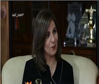 فيديو| وزيرة الهجرة تتحدث عن علاقتها بـ«السوشيال ميديا»