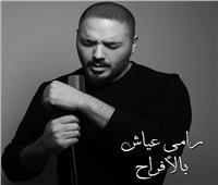 فيديو| «بالأفراح».. أحدث أغاني رامي عياش