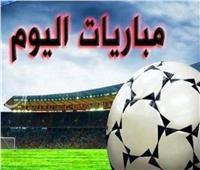 في أبرز مباريات اليوم..منافسات جديدة بالدوري المصري ودوري أبطال آسيا