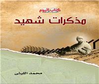 «مذكرات شهيد» أحدث إصدارات «كتاب اليوم» لحرب أكتوبر
