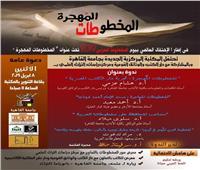 غدًا.. جامعة القاهرة تحتفل بيوم المخطوط العربي