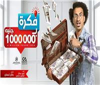 شاهد  أول أفيش رسمي لمسلسل علي ربيع «فكرة بمليون جنيه»