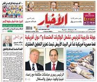 تقرأ في «الأخبار» الإثنين.. جولة خارجية للرئيس تشمل الولايات المتحدة و٣ دول أفريقية