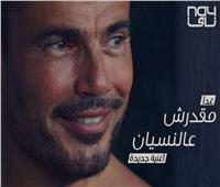 «مقدرش عالنسيان».. أغنية جديدة من عمرو دياب لجمهوره غدا