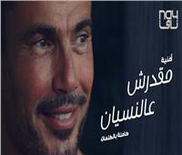 فيديو| عمرو دياب يطرح أغنيته الجديدة «مقدرش عالنسيان»