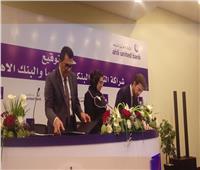 «الأهلي المتحد» يوقع اتفاقية استراتيجية للتأمين البنكي مع أكسا مصر