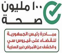 إشادة عالمية بإدراج اللاجئين بمصر في حملة 100 مليون صحة