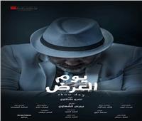 فيلم «يوم العرض» في 13 مجمع سينمائي| غداً