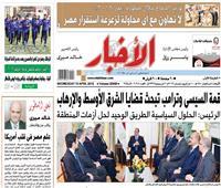 «الأخبار»  قمة السيسي وترامب تبحث قضايا الشرق الأوسط والإرهاب